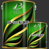 BR-501粘钢胶