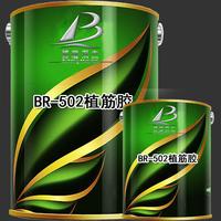BR-502植筋胶