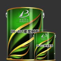 BR-401灌浆树脂
